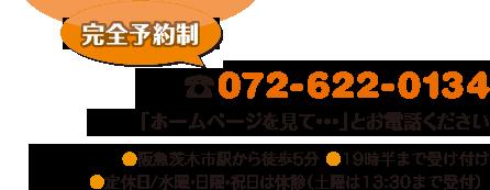電話:072-622-0134