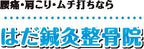 【茨木市の整体】はだ鍼灸整骨院:ホーム