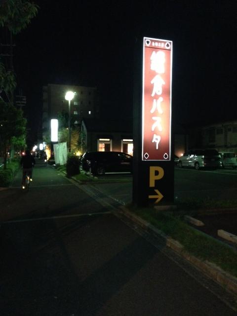 鎌倉パスタ 茨木店