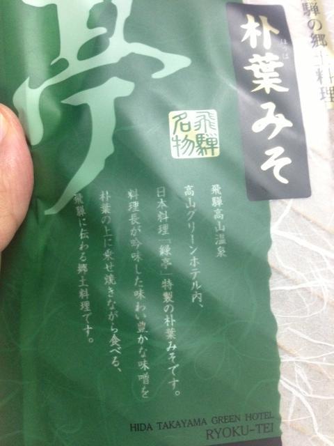 ほおば味噌
