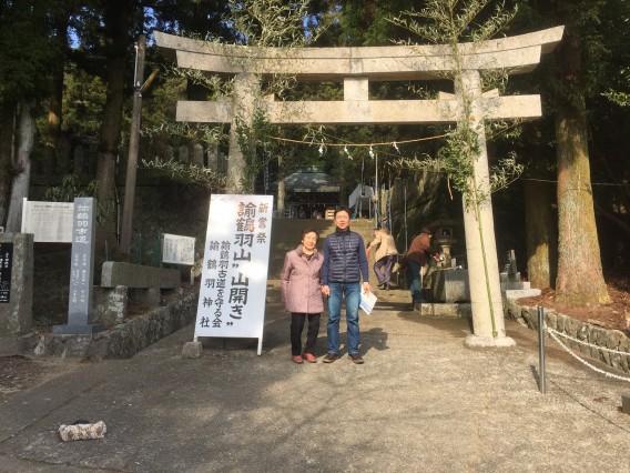 諭鶴羽神社