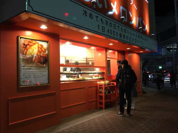 メロンパン~阪急茨木市駅前の「arteria bakery」さん